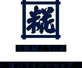 創業寛永年間、こうじ(糀・麹)、塩麹、味噌、甘酒、販売・通販お取り寄せ【大阪屋こうじ店オンラインショップ】