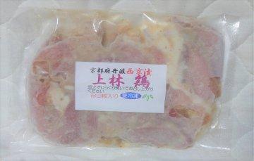 上林地鶏の西京漬け150g(冷凍)3個から