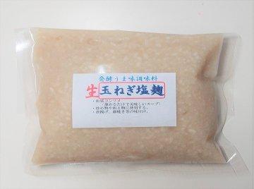 生玉ねぎ塩麹 (麹発酵調味料)無添加