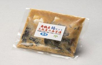 鰆の西京漬け(2切れ)(冷凍)3個から
