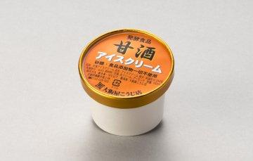 甘酒アイスクリーム 100ml(冷凍)5個から 玉子不使用