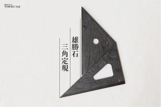 雄勝石 三角定規