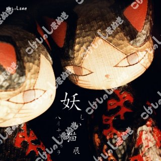 【数量限定】WATANABE Kunihiko 作品展【正方形】