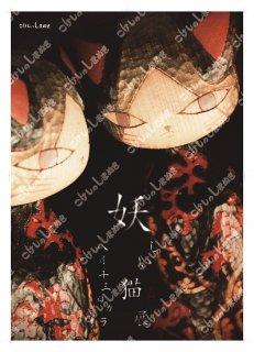 【数量限定】WATANABE Kunihiko 作品展【ポスター用(A1サイズ)】