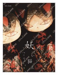【数量限定】WATANABE Kunihiko 作品展【看板用(1200×900)】