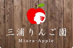 青森産地直送のりんご通販なら青森県平川市の[三浦りんご園]株式会社那由多のりんご園