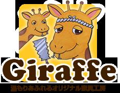カントリー家具 オリジナル家具工房 Giraffe(ジェラフ)