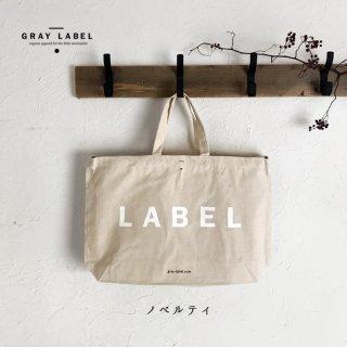 GRAY LABEL ノベルティ【 GRAY LABELの新作を税込11000円以上お買上げでプレゼント 】