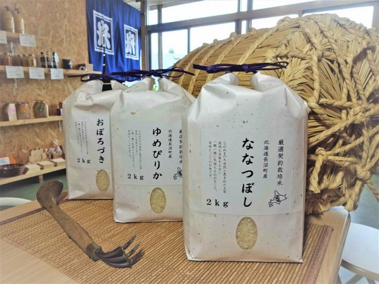 【食べくらべ】令和元年産 米2kg3種セット