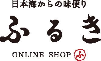 越前がに・海産物販売【日本海からの味便り ふるき】