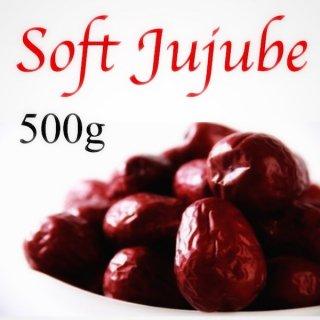 <サンキュー企画!お徳用サイズ> 極上ドライなつめ(大玉)SOFT JUJUBE 500g (無農薬・無添加)