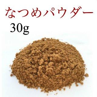 国産無農薬無添加「なつめパウダー」(福井県産) 30g