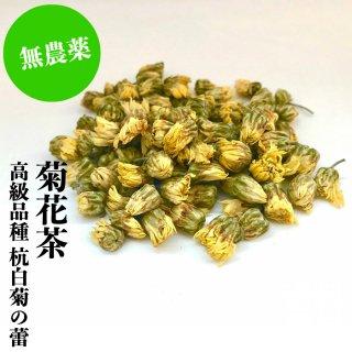 【無農薬】 菊花茶 (高級品種 杭白菊の蕾)30g