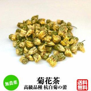 <送料無料>【無農薬】 菊花茶 (高級品種 杭白菊の蕾)100g
