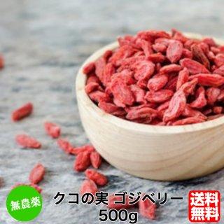 【無農薬】寧夏産クコの実 500g