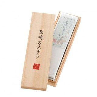 長崎カステラ 桐箱入<br>表示価格は参考上代です。卸価格はお問い合わせください。