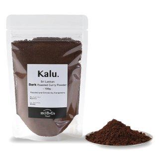ダークローストカレーパウダー『Kalu.(カルゥ)』 100g
