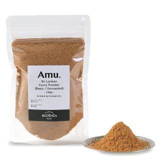 カレーパウダー『Amu.(アム)』(Basic / Unroasted) 100g