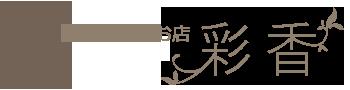 多肉植物のお店 彩香 公式サイト