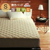 シングル 敷パッド : オールシーズン アウトラスト仕様 寝具 敷きパッド