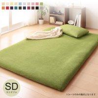 和式用フィットシーツセミダブル  コットン タオル地 寝具 敷き布団用カバー