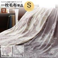 シングル: 一枚毛布 発熱わた無し : 北欧モダン プレミアム毛布布団 毛布、ブランケット