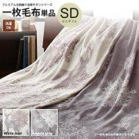 セミダブル: 一枚毛布 発熱わた無し : 北欧モダン プレミアム毛布布団 毛布、ブランケット