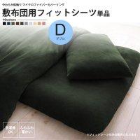 ダブル:敷布団用フィットシーツ : マイクロファイバーカバーリング やわらか肌触り 敷き布団用カバー