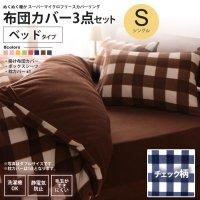 布団カバーセット ベッド用 : シングル チェック柄 : スーパー マイクロフリース カバー、シーツセット