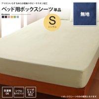 ボックスシーツ:シングル 無地 : ピーチスキンカバーリング ベッド用 マットレスカバー