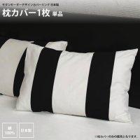 ピローケース 1枚 : モダン ボーダー カバーリング 枕カバー