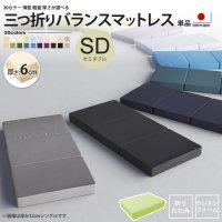 セミダブル 厚さ6cm マットレス バランス ウレタン  軽量 薄型 三つ折り ノンスプリングマットレス