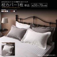 ピローケース 1枚 50×70用 : ストライプ柄 ホテルスタイル カバーリング 枕カバー