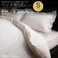 布団カバーセット シングル ベッド用 枕50×70用 : ストライプ柄 ホテルスタイル カバーリング カバー、シーツセット