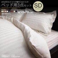 布団カバーセット セミダブル ベッド用 枕50×70用 : ストライプ柄 ホテルスタイル カバーリング カバー、シーツセット