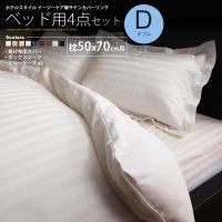 布団カバーセット ダブル ベッド用 枕50×70用 : ストライプ柄 ホテルスタイル カバーリング カバー、シーツセット