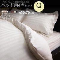 布団カバーセット クイーン ベッド用 枕50×70用 : ストライプ柄 ホテルスタイル カバーリング カバー、シーツセット