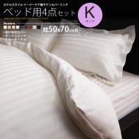 布団カバーセット キング ベッド用 枕50×70用 : ストライプ柄 ホテルスタイル カバーリング カバー、シーツセット