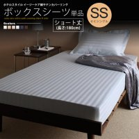 ボックスシーツ ショート丈 180cm セミシングル ベッド用 単品 : ストライプ柄 ホテルスタイル カバーリング マットレスカバー