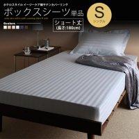 ボックスシーツ ショート丈 180cm シングル ベッド用 単品 : ストライプ柄 ホテルスタイル カバーリング マットレスカバー