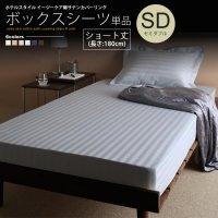 ボックスシーツ ショート丈 180cm セミダブル ベッド用 単品 : ストライプ柄 ホテルスタイル カバーリング マットレスカバー