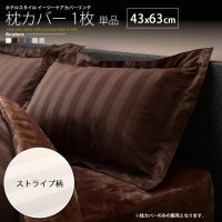 ピローケース 1枚 43×63cm用 : ストライプ柄 ホテルスタイル カバーリング 枕カバー