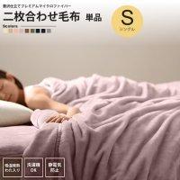 毛布 シングル 発熱わた入り : プレミアムマイクロファイバー 静電気防止 毛布、ブランケット