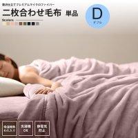 毛布 ダブル 発熱わた入り : プレミアムマイクロファイバー 静電気防止 毛布、ブランケット
