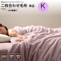 毛布 キング 発熱わた入り : プレミアムマイクロファイバー 静電気防止 毛布、ブランケット