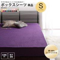 ボックスシーツ シングル ベッド用 単品 : タオル地 コットン パイル 洗える マットレスカバー