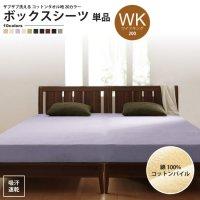 ボックスシーツ ワイドキング ベッド用 単品 幅200cm : タオル地 コットン パイル 洗える マットレスカバー