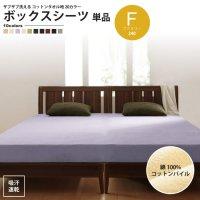 ボックスシーツ ファミリー ベッド用 単品 幅240cm : タオル地 コットン パイル 洗える マットレスカバー