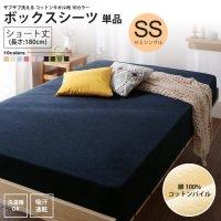 ボックスシーツ セミシングル ベッド用 ショート丈 単品 180cm : タオル地 コットン パイル 洗える マットレスカバー