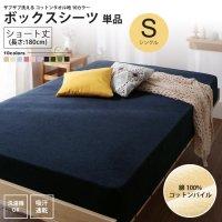 ボックスシーツ シングル ベッド用 ショート丈 単品 180cm : タオル地 コットン パイル 洗える マットレスカバー